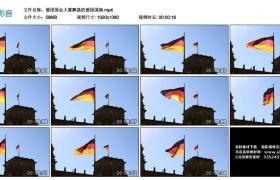 高清实拍视频丨德国国会大厦飘荡的德国国旗