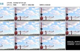 高清实拍视频素材丨从机场起飞的飞机