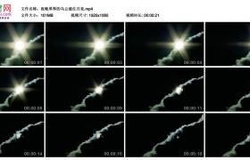 高清实拍视频丨夜晚厚厚的乌云遮住月亮