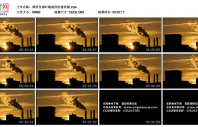 高清实拍视频丨黄昏日落时烟囱排放着浓烟