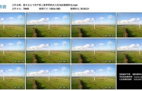 高清实拍视频丨蓝天白云下的平原上孤零零的风力发电机缓缓转动