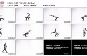 高清实拍视频丨外国男子在白色背景上跳街舞