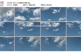 2K实拍视频素材丨蓝天上白云飘散延时摄影