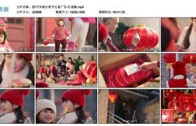 高清广告丨2017央视元宵节公益广告-灯谜篇