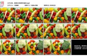 高清实拍视频丨摇摄各类新鲜的蔬菜