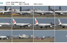 高清实拍视频丨机场里中国国航飞机起飞