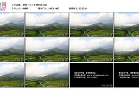 高清实拍视频素材丨俯拍一大片乡村田野