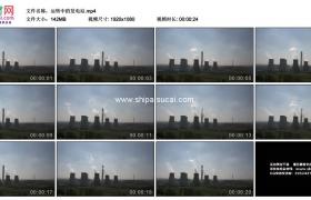 高清实拍视频素材丨运转中的发电站烟囱冒着白烟