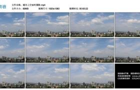 高清实拍视频丨城市上空延时摄影