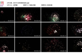 高清实拍视频素材丨夜空中五彩的烟花绽放