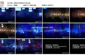高清实拍视频素材丨演唱会开场前的灯光秀