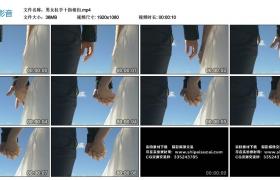 高清实拍视频丨男女拉手十指相扣