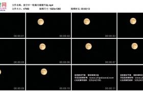 高清实拍视频丨夜空中一轮满月缓缓升起