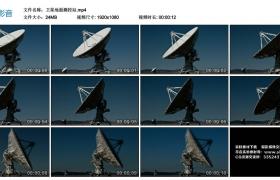 【高清实拍素材】卫星地面测控站1