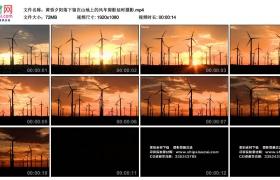 高清实拍视频素材丨黄昏夕阳落下留在山地上的风车剪影延时摄影