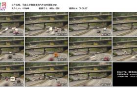 高清实拍视频素材丨马路上穿梭往来的汽车延时摄影