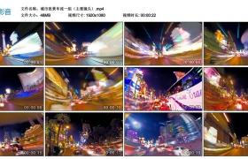 【高清实拍素材】城市夜景车流一组(主观镜头)