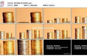 高清实拍视频素材丨硬币堆叠升高 经济增长