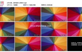 高清实拍视频素材丨旋转着的七彩雨伞