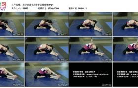 高清实拍视频丨女子在蓝色的垫子上练瑜伽