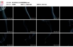 高清实拍视频素材丨黑色背景前白色轻烟缓缓飘起