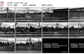 高清实拍视频丨火车进站(消色)