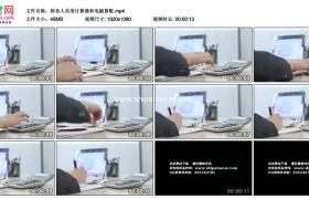 高清实拍视频素材丨财务人员用计算器和电脑算账