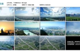 【高清实拍素材】广西城市风光一组1