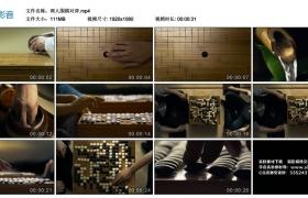 高清实拍视频丨两人围棋对弈