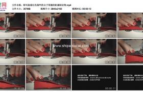 4K实拍视频素材丨特写染着红色指甲的女子用缝纫机缝制衣物