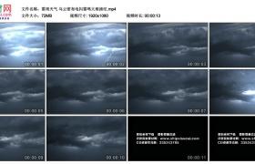 高清实拍视频丨雷雨天气 乌云密布电闪雷鸣大雨滂沱