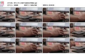 高清实拍视频素材丨特写工作人员操作电脑鼠标和键盘