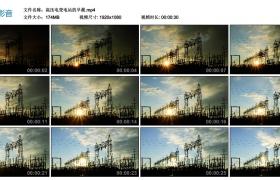高清实拍视频丨高压电变电站的早晨