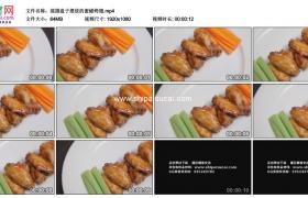 高清实拍视频素材丨摇摄盘子里摆放的蜜辣烤翅