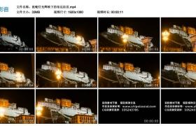 【高清实拍素材】夜晚灯光辉映下的西藏拉萨布达拉宫