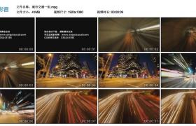 [高清实拍素材]城市交通一组