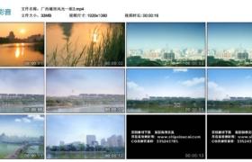 【高清实拍素材】广西城市风光一组3
