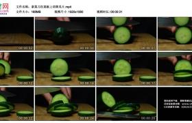 高清实拍视频素材丨拿菜刀在菜板上切黄瓜片