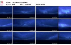 高清实拍视频丨大海上的暴风骤雨电闪雷鸣