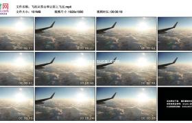 高清实拍视频素材丨飞机从雪山和云层上飞过