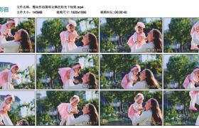 高清实拍视频丨慢动作拍摄母女俩在阳光下玩耍