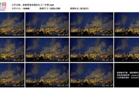 高清实拍视频丨夜晚冒着浓烟的化工厂外景