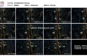 4K实拍视频素材丨航拍夜晚的城市交通