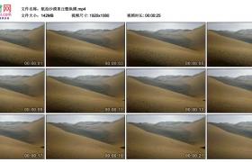 高清实拍视频丨航拍沙漠里丘壑纵横