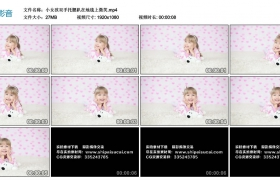 高清实拍视频丨小女孩双手托腮趴在地毯上微笑