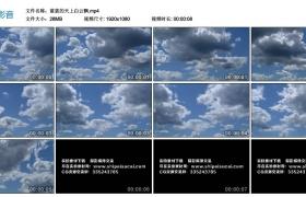 高清实拍视频丨蓝蓝的天上白云飘