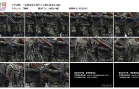 高清实拍视频素材丨一队装备精良的军人从镜头前走过