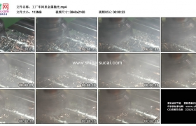 4K实拍视频素材丨工厂车间里金属抛光