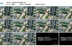 高清实拍视频丨俯拍城市车流延时摄影