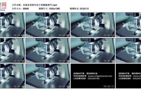 高清实拍视频丨实验室里特写电子显微镜调节